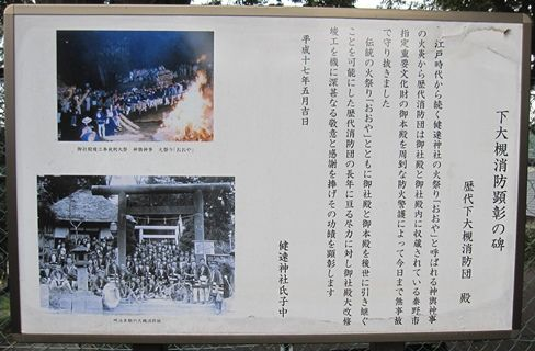 健速神社の火祭り