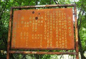 深沢大石神社,奥宮の案内板