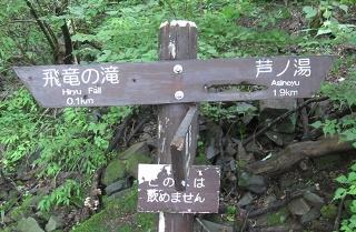 飛龍の滝への案内標識