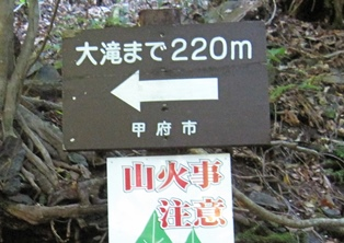 大滝,板敷渓谷