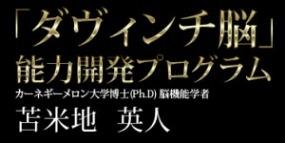 ダヴィンチ脳能力開発 by 苫米地英人