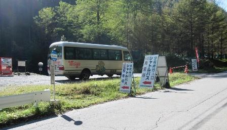 分杭峠シャトルバス