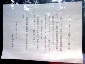 新屋山神社 奥院