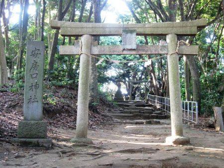 安房口神社の鳥居