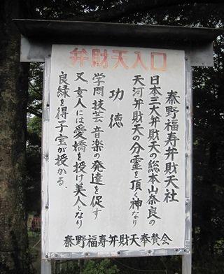 福寿弁財天,震生湖