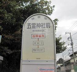 五霊神社前バス停